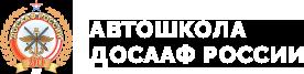 Автошкола Волгоград — ДОСААФ России
